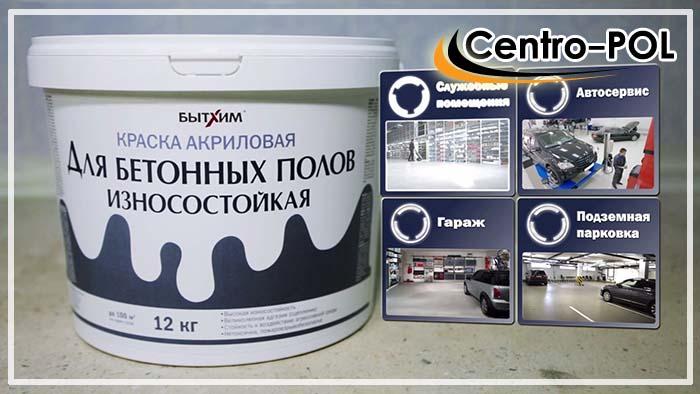краска для бетонного пола износостойкая цена