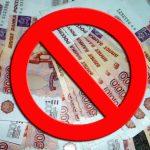 запрет наличных денег
