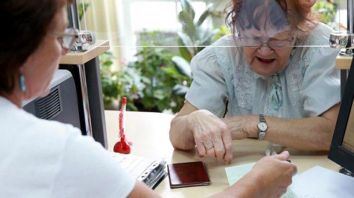 ликвидация пенсии