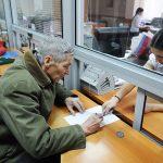 Новые услуги Пенсионного фонда России