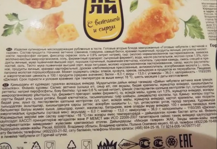 Состав Чебупели