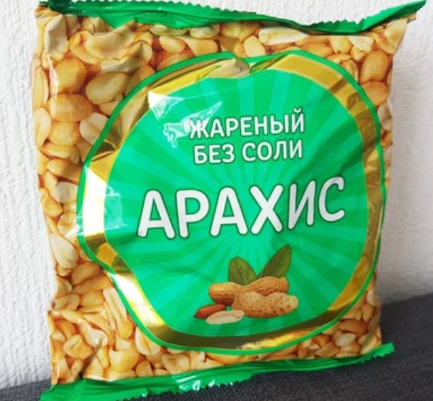 Жареный арахис без соли