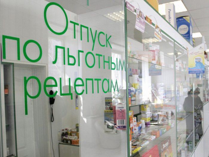 Бесплатно получить лекарство