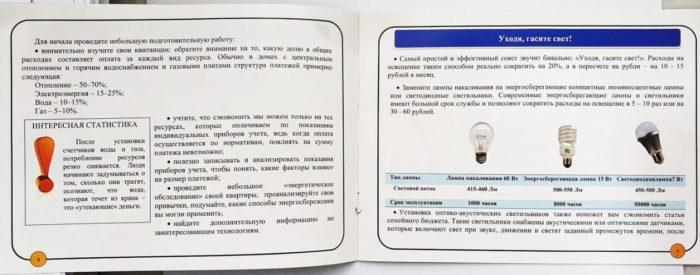 Как правильно экономить по методичке от Единой России