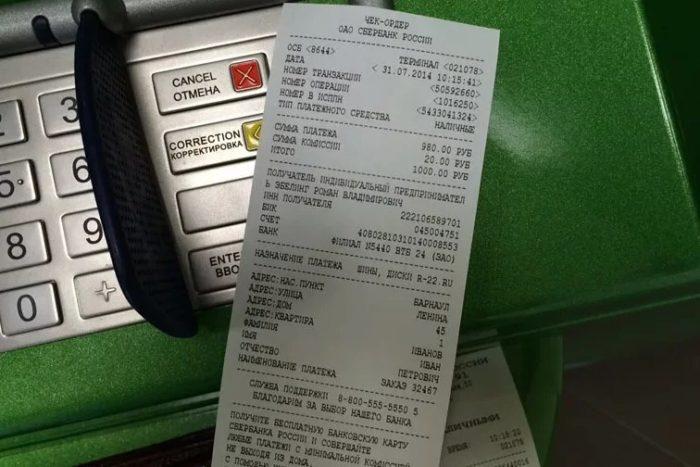 Кассовый чек в банкомате