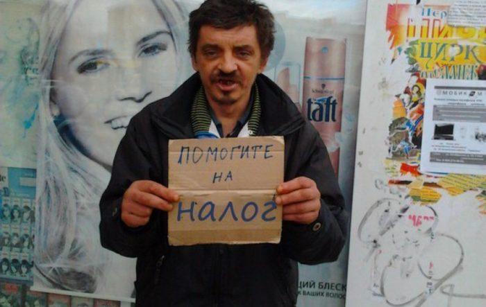 Налог на тунеядство в России