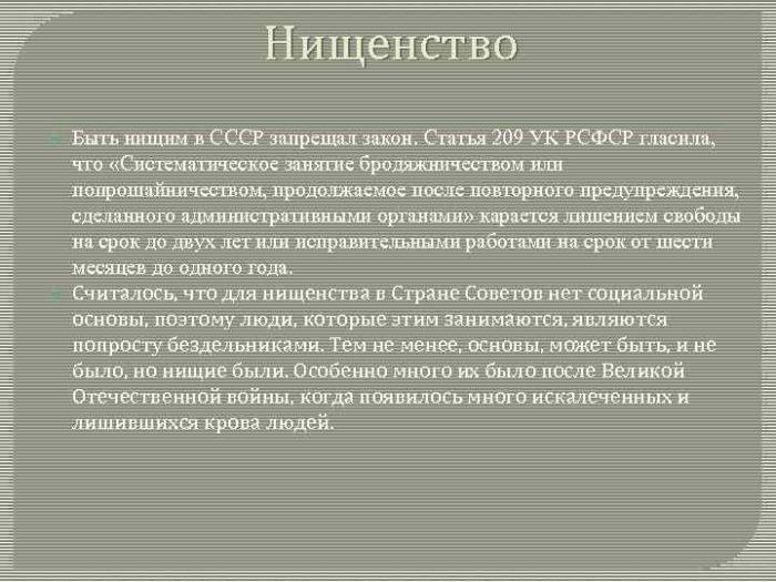 Статья 209 УК РСФСР