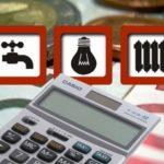 Способы снижения коммунальных платежей