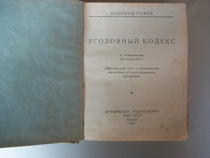 Статья 69 УК РСФСР