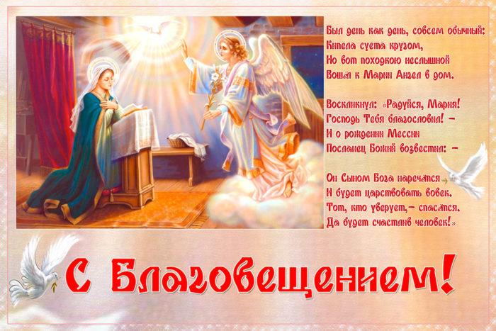 Благовещение открытка
