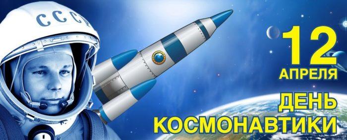 День космонавтики и Гагарин