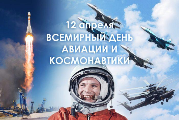 Поздравление в День космонавтики