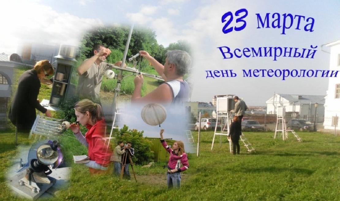 Поздравления с днем метеоролога с картинками, малыши анимация