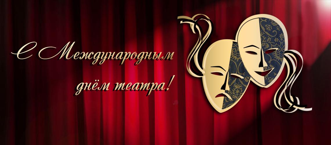 Анекдоты картинках, открытки с театром