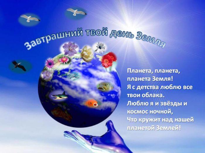 Открытка День Земли