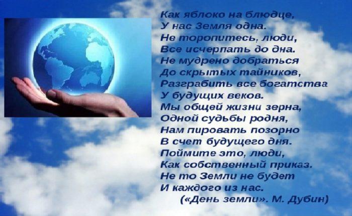 Картинка День Земли