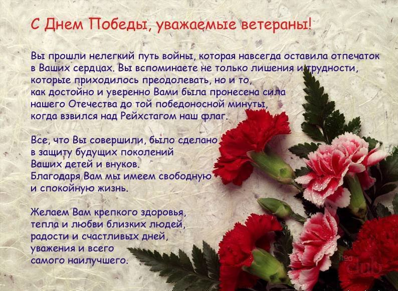 Поздравление открыткой официальное к 9 мая, картинки приколом