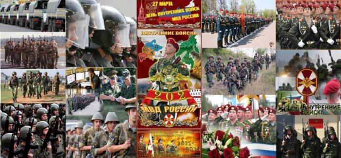 Внутренние войска коллаж