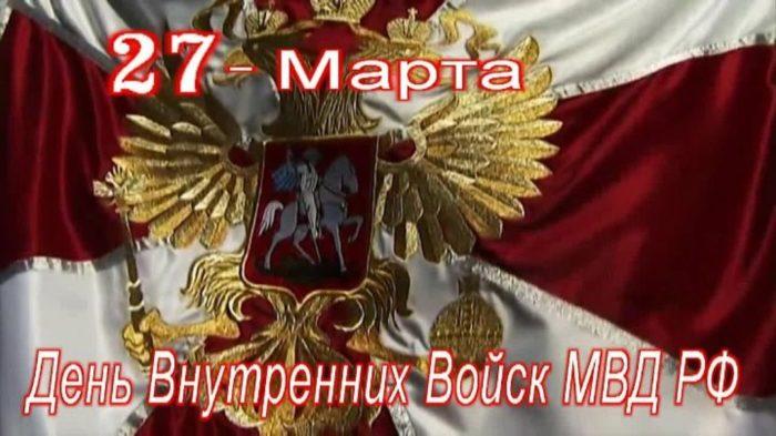 С Днем внутренних войск РФ открытка