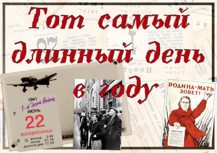 день памяти начала великой отечественной войны
