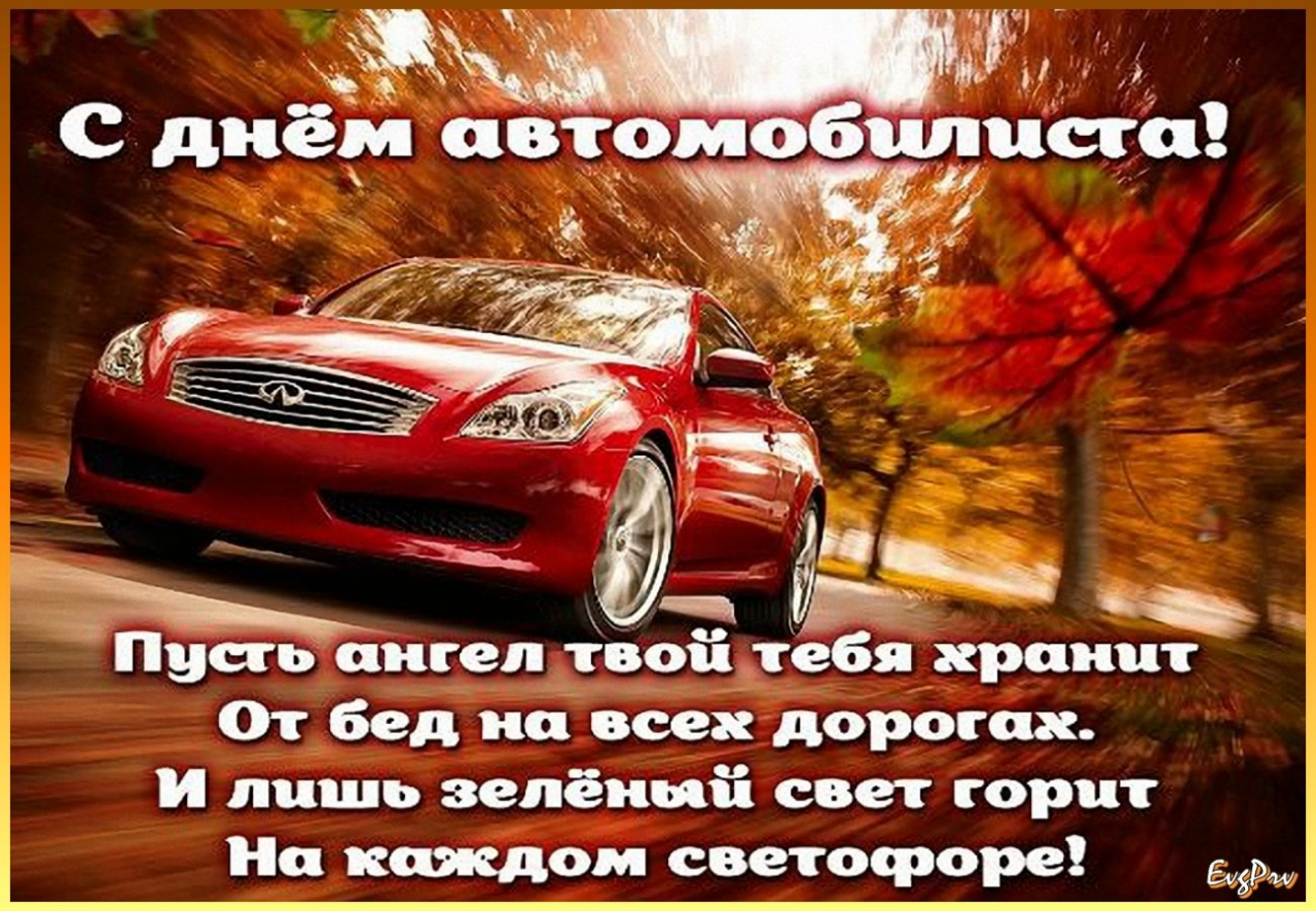 Прикольные открытки автомобилистам