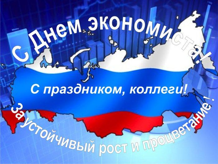 день экономиста РФ
