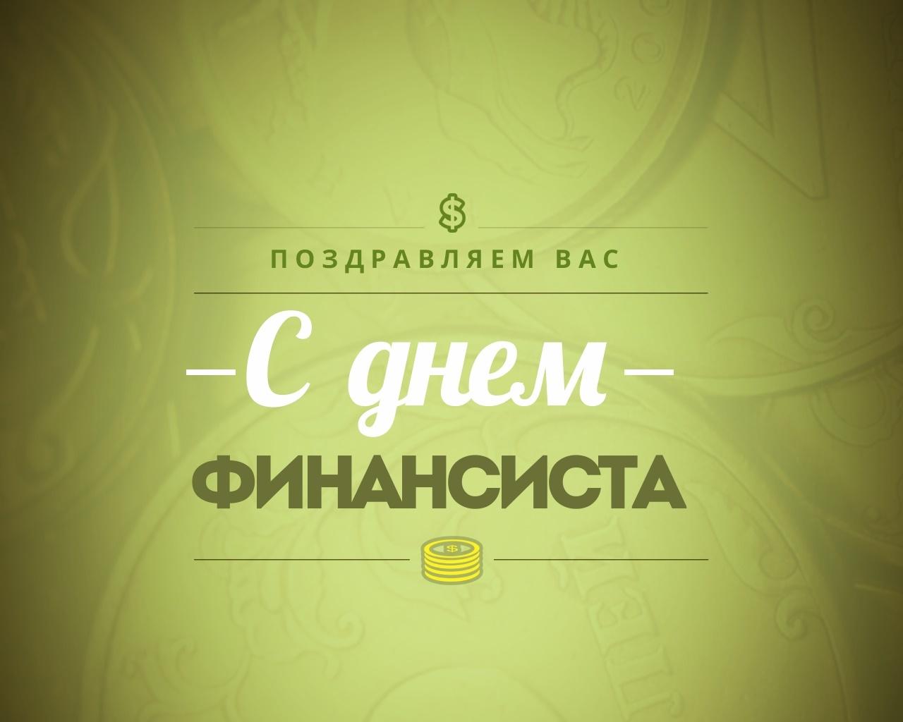Картинки про, открытка ко дню финансиста в казахстане