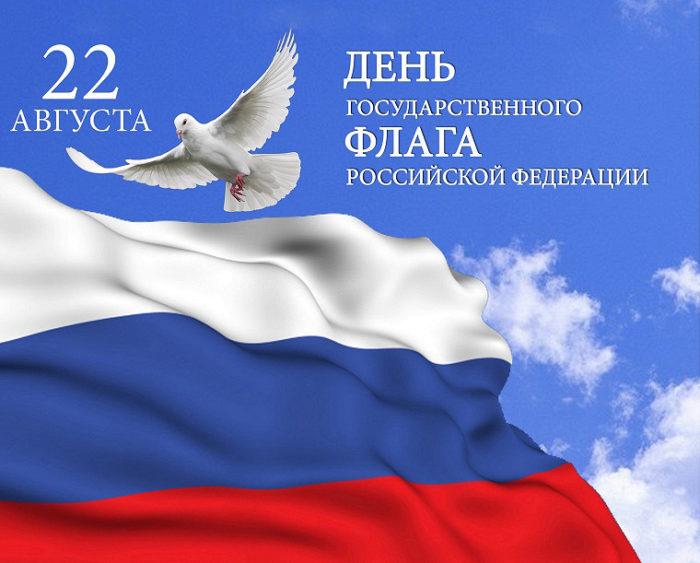 когда отмечается день государственного флага