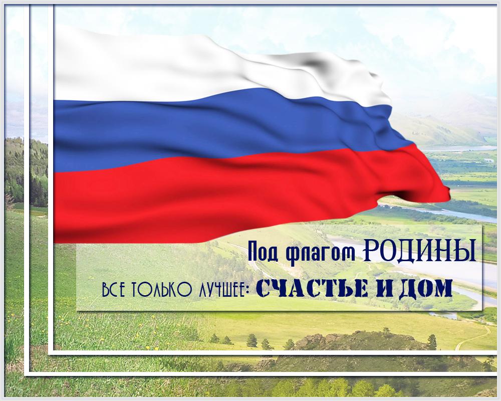Открытки день государственного флага россии, летием