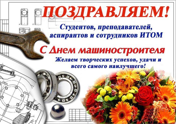день технолога машиностроителя