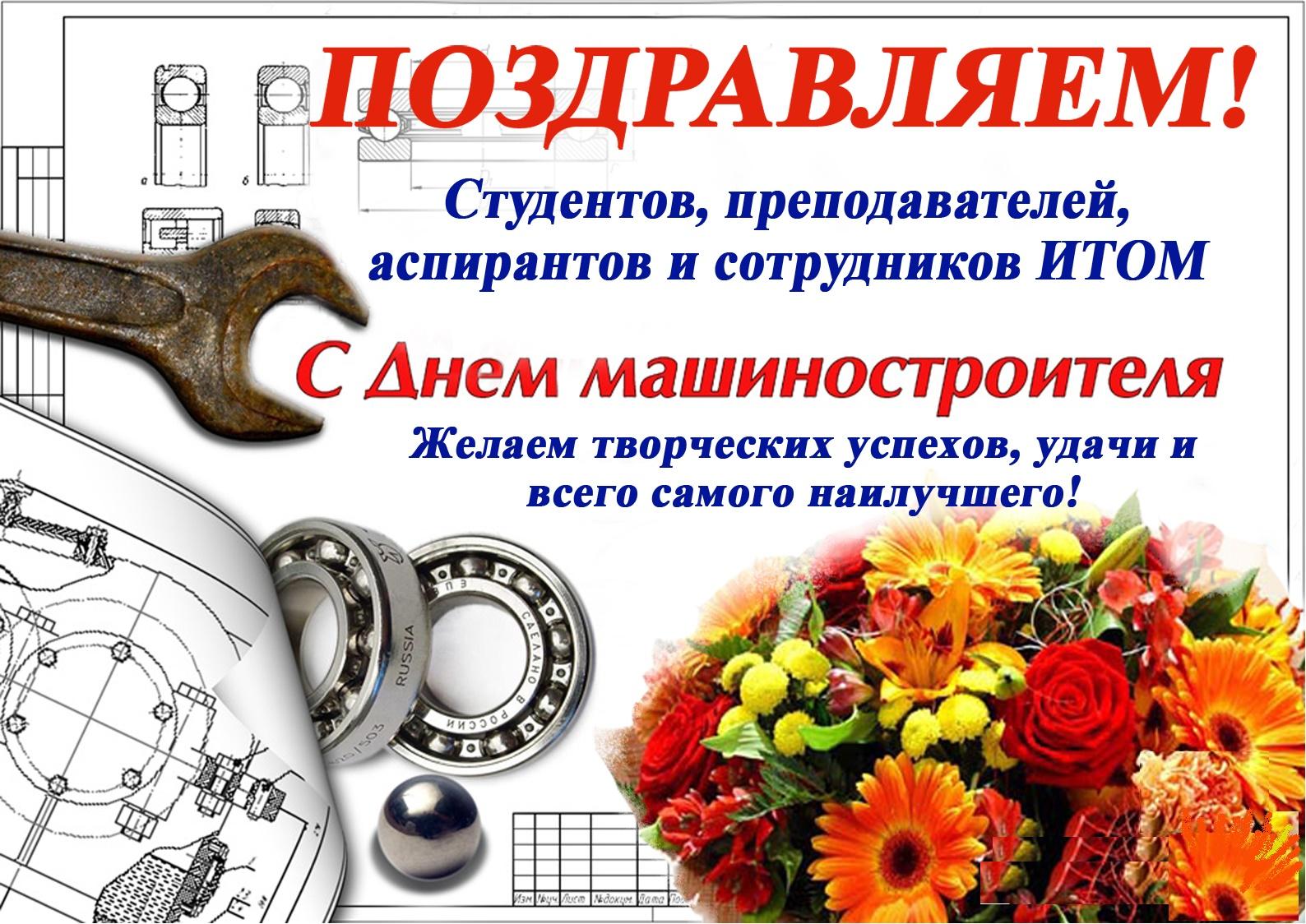 Красивые открытки с днем машиностроителя работника моторного завода, коллеге