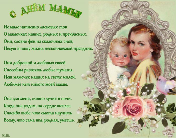 открытка с днем матери