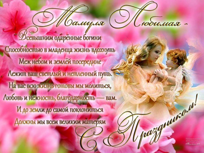 стихи на день матери