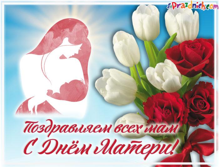 день матери открытка класс