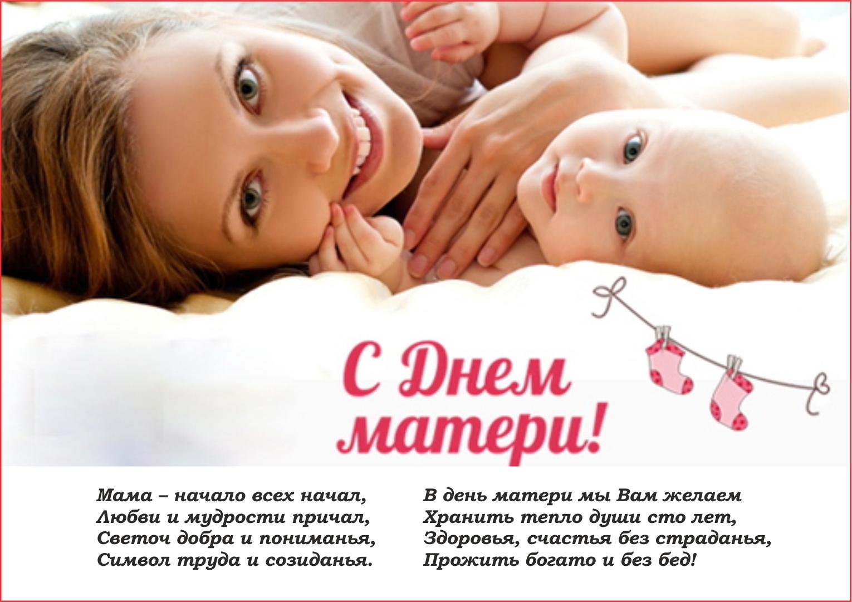 том, картинки день матери россии день матерей подходит для проведения