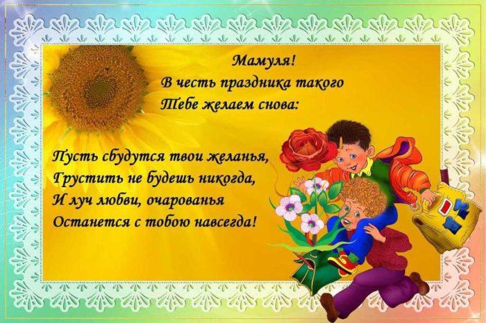 на день матери открытка
