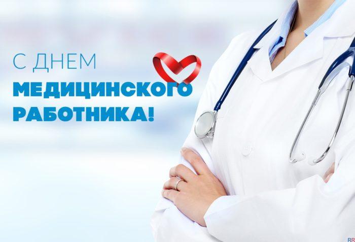 открытки с днем медицинского работника