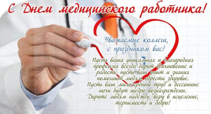поздравление с днем медицинского работника в прозе