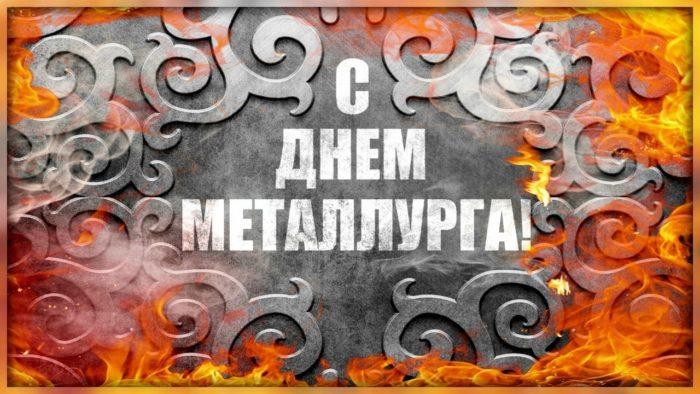 день металлурга видео открытки