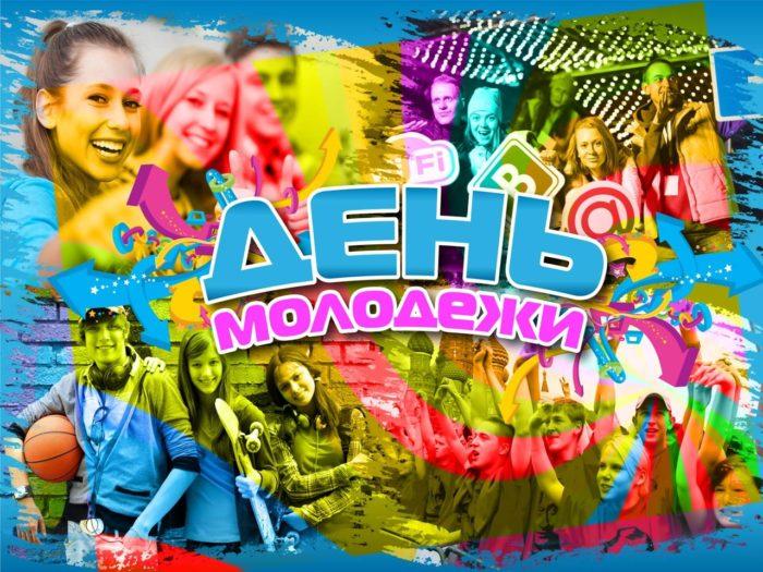 день молодежи мероприятия