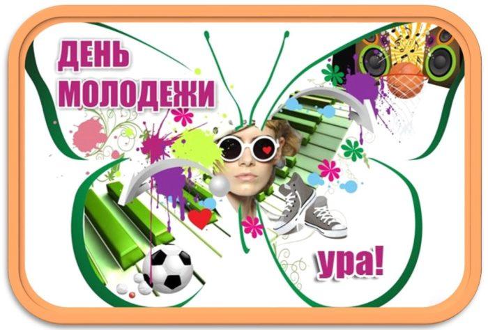 открытки с днем молодежи