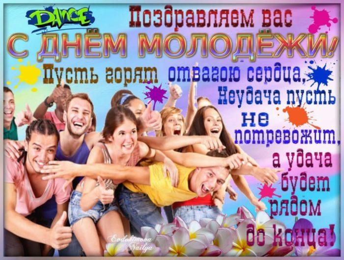 день молодежи июнь