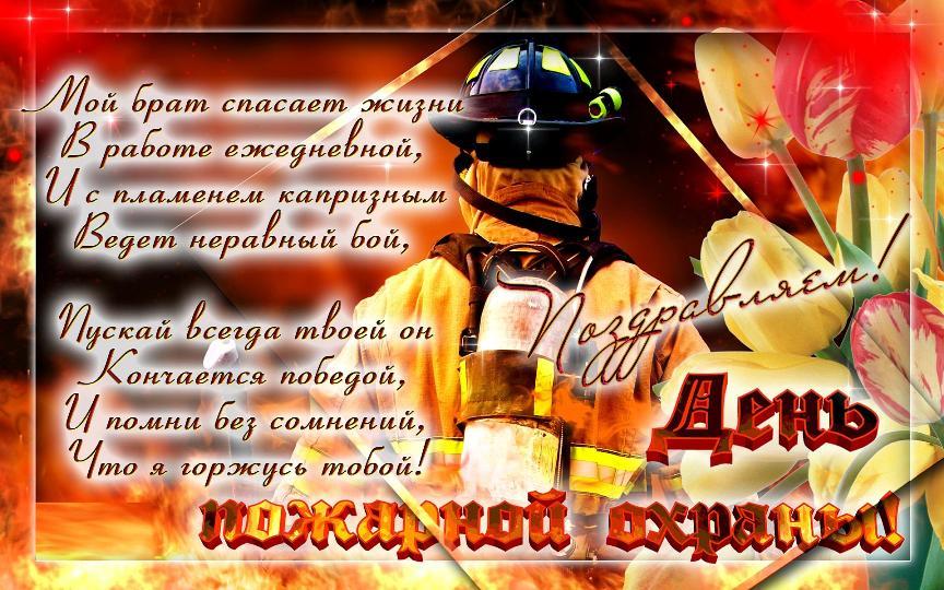 Днем, открытки поздравления пожарным с днем пожарной охраны