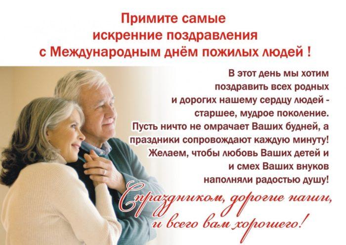 поздравление с днем пожилого человека в прозе
