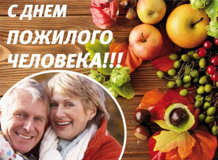 день пожилого человека картинки