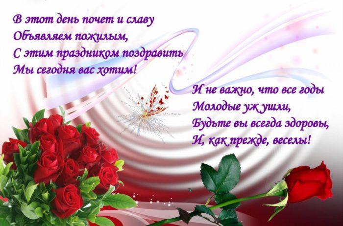 день пожилых людей поздравляем