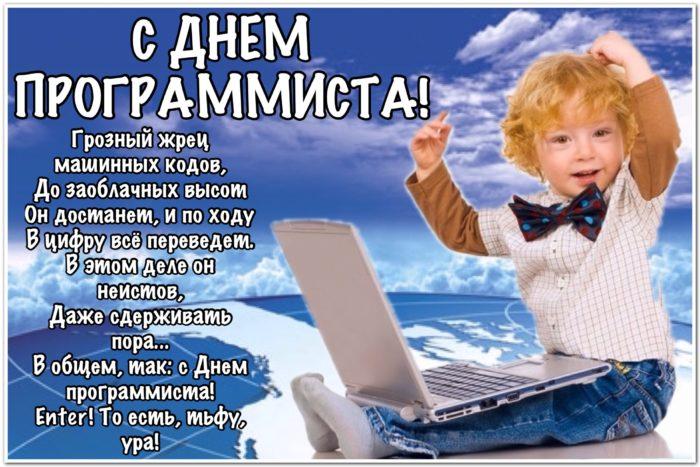 день программиста поздравление картинки