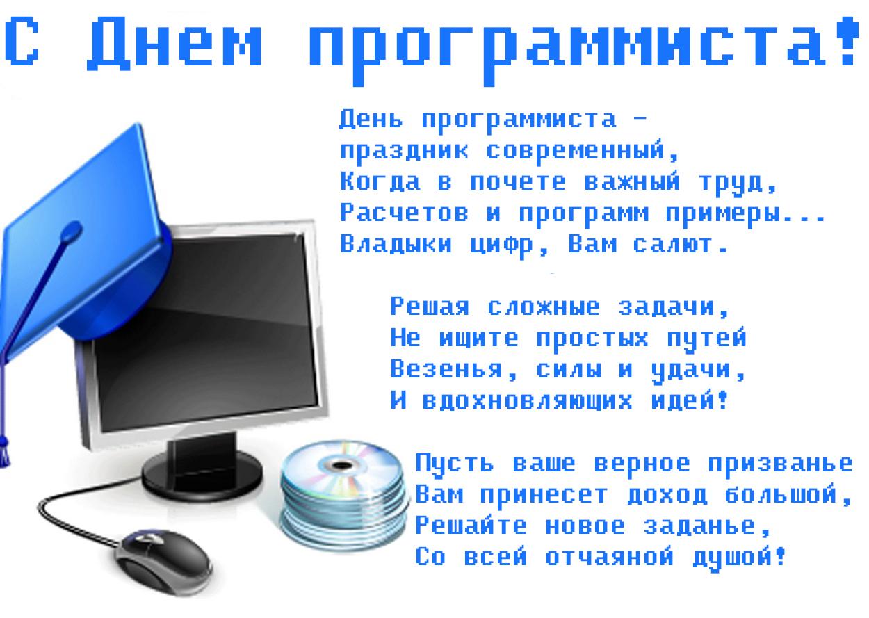 Омске, поздравление с днем компьютерщика картинки