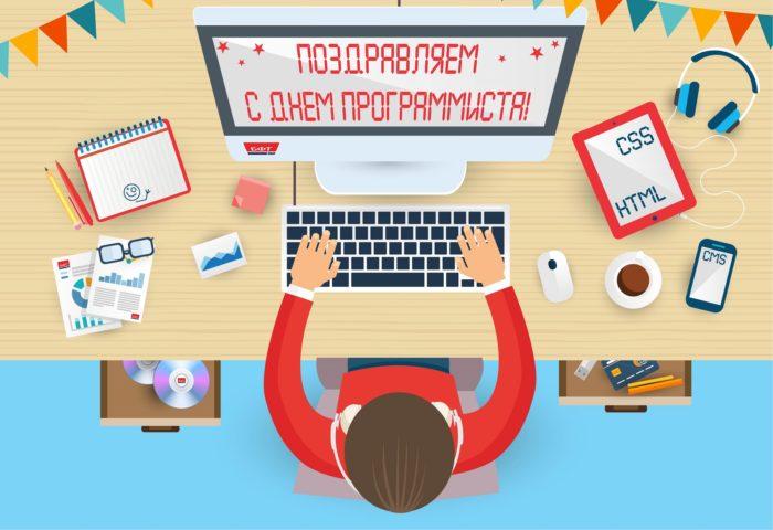 день веб программиста
