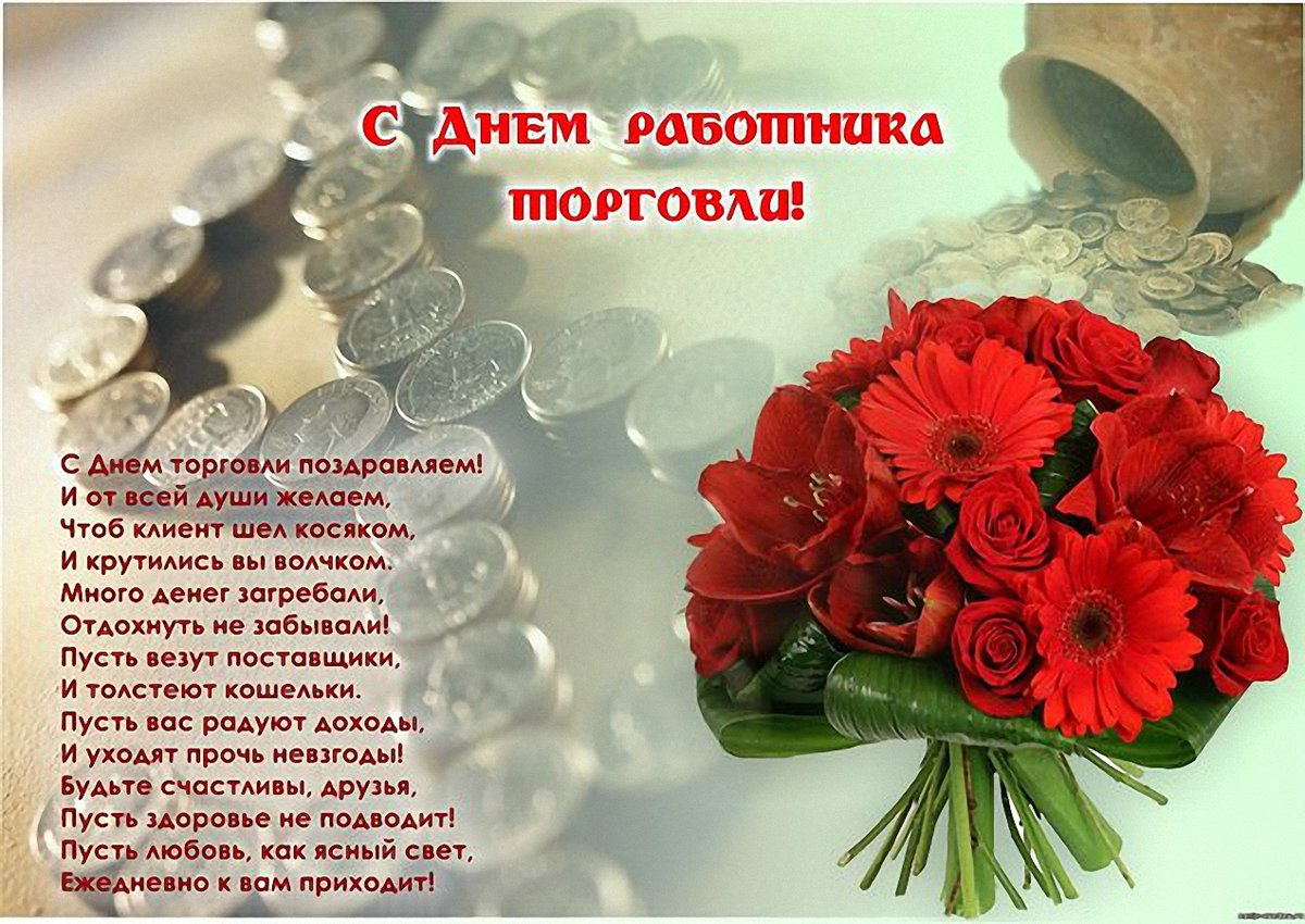 Любимому, открытка с днем торговли 28 июля